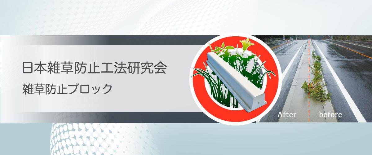 日本雑草防止工法研究会 雑草防止ブロックの紹介